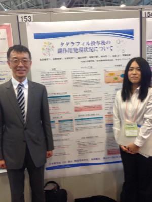 日本薬学会のポスター発表示説