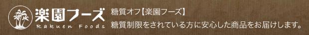 糖質オフ【楽園フーズ】