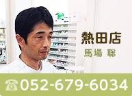 ませ調剤薬局【熱田店】名古屋市熱田区